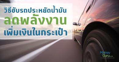 วิธีขับรถประหยัดน้ำมัน ลดพลังงาน เพิ่มเงินในกระเป๋า
