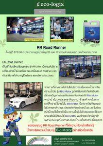 RR Road Runner